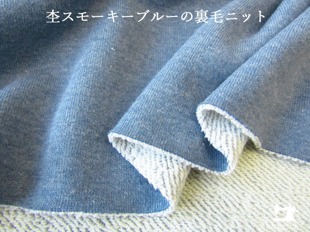 【アパレル使用反】  杢スモーキーブルーの裏毛ニット