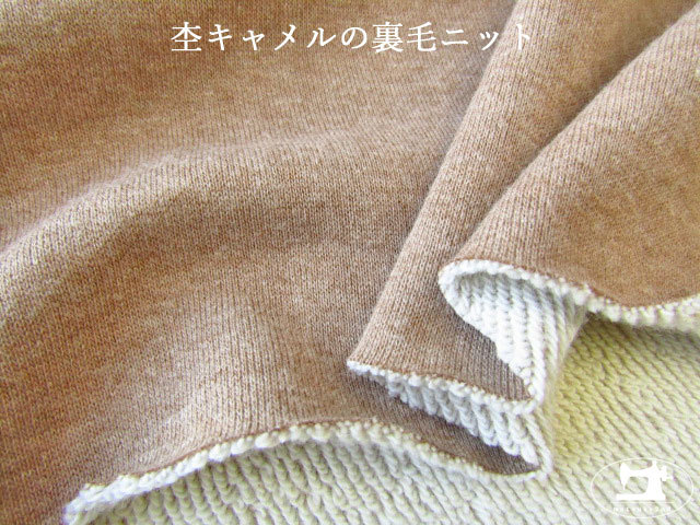 【アパレル使用反】  杢キャメルの裏毛ニット