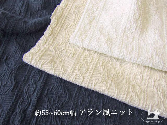 【アパレル使用反】 約55~60cm幅 アラン風ニット