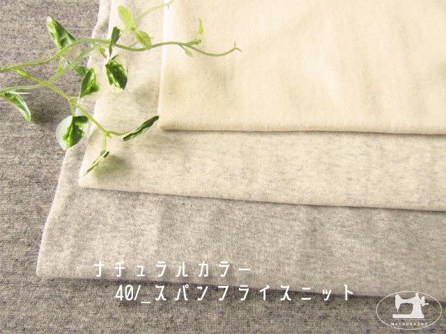 【メーカー放出反】 約45cm輪 ナチュラルカラー40/_ スパンフライスニット