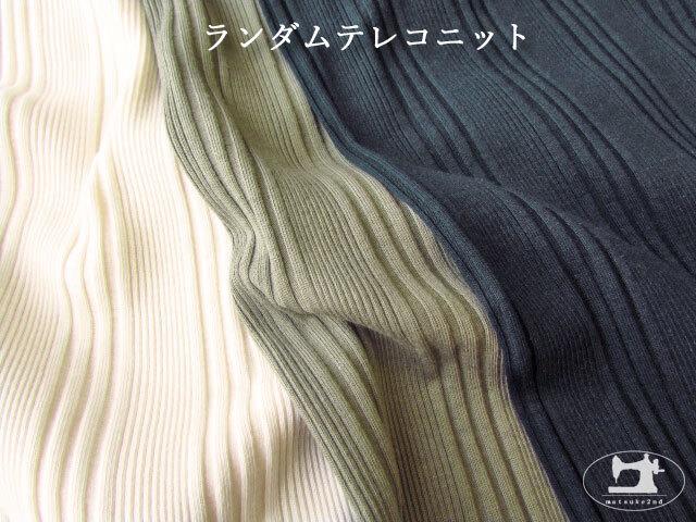 【メーカー放出反】  ランダムテレコニット