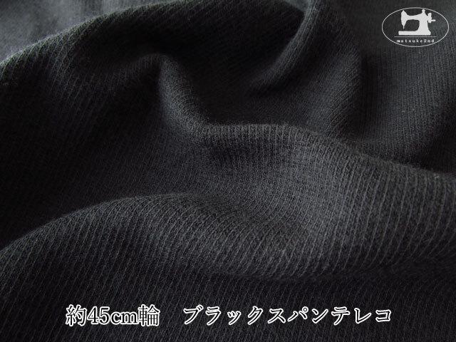 【メーカー放出反】 約45cm輪 ブラックスパンテレコ
