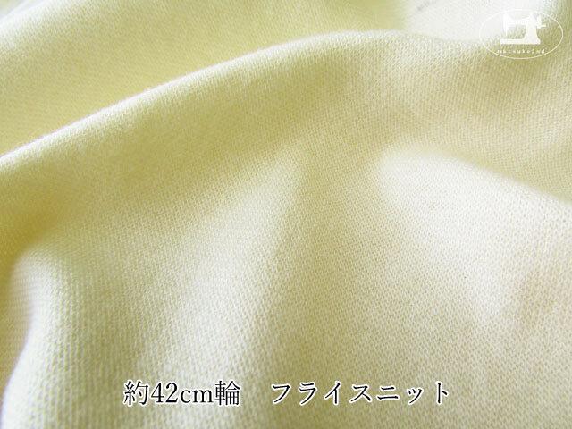 【メーカー放出反】 約42cm輪 フライスニット アイボリー