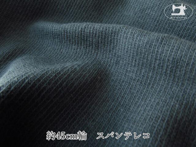 【メーカー放出反】 約45cm輪 スパンテレコ リバーブルー