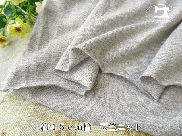 【メーカー放出反】 約45cm輪 天竺ニット 杢グレー