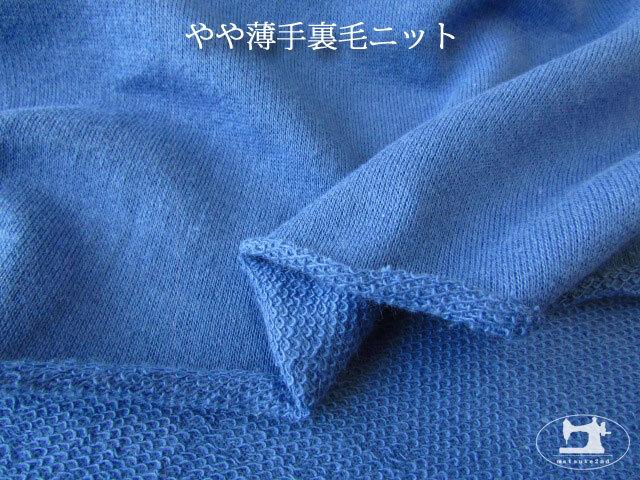 【メーカー放出反】 やや薄手裏毛ニット  ブルー