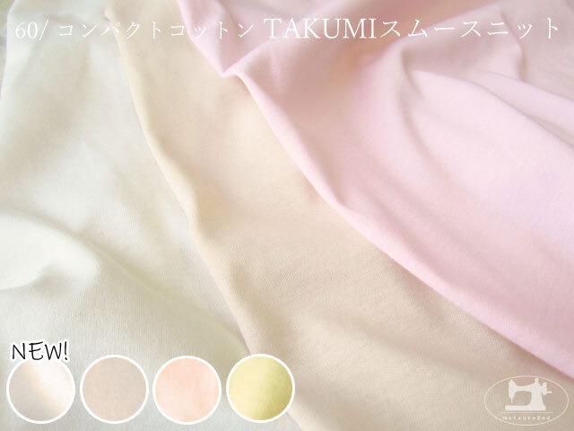 新色4色追加!【アパレル使用反】  60/コンパクトコットン  TAKUMIスムースニット