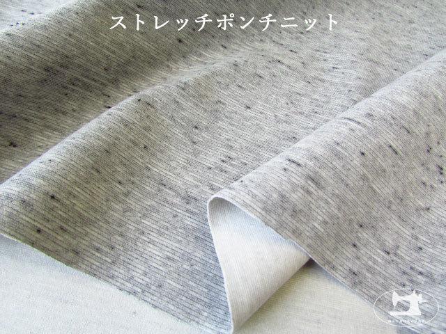 【メーカー放出反】 ストレッチポンチニット 杢グレー
