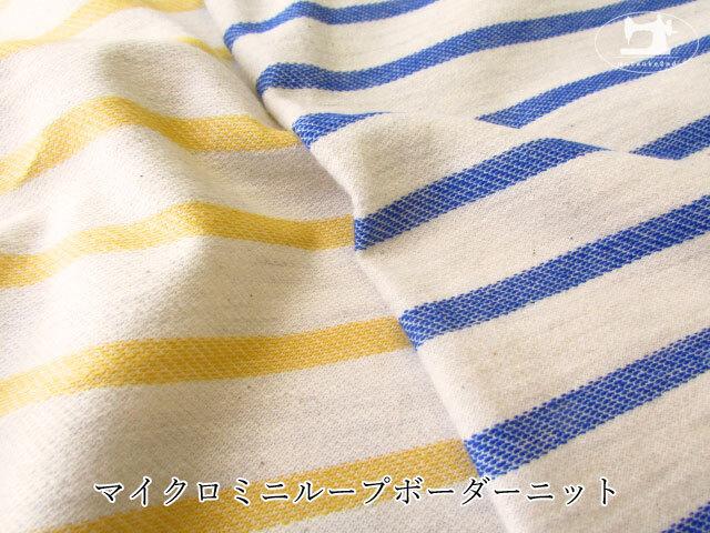 【アパレル使用反】 マイクロミニループボーダーニット
