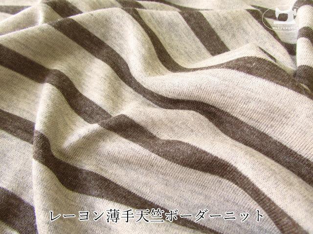 【アパレル使用反】 レーヨン薄手天竺ボーダーニット ベージュ×ブラウン