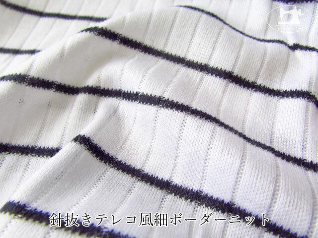 【メーカー放出反】 針抜きテレコ風細ボーダーニット ホワイト×ブラック