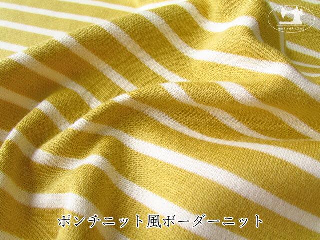 【メーカー放出反】 ポンチニット風ボーダーニット マスタード×アイボリー