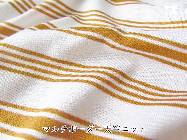 【メーカー放出反】 マルチボーダー天竺ニット オーカー×ホワイト