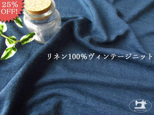 25%OFF!【アパレル使用反】 リネン100%ヴィンテージニット ネイビー