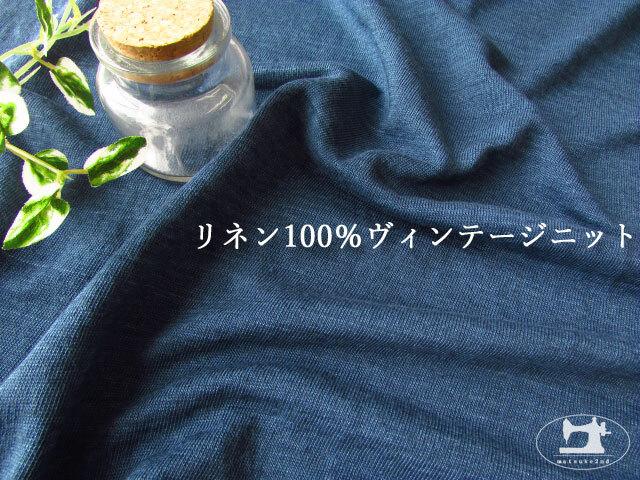 【アパレル使用反】 リネン100%ヴィンテージニット ネイビー