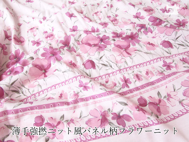 【メーカー放出反】 薄手強撚ニット風パネル柄フラワーニット ピンク  【パネル柄】