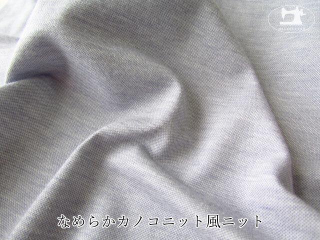 【アパレル使用反】 なめらかカノコニット風ニット ラベンダーグレー