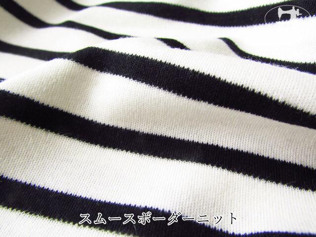 【メーカー放出反】 スムースボーダーニット オフホワイト×ブラック