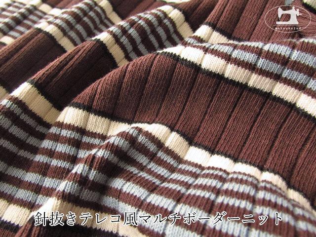 【メーカー放出反】 針抜きテレコ風マルチボーダーニット ブラウン×ライトブルー