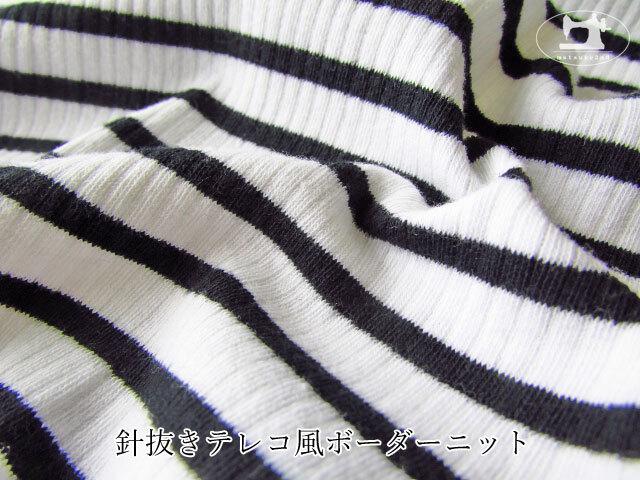 【メーカー放出反】 針抜きテレコ風ボーダーニット ホワイト×ダークネイビー