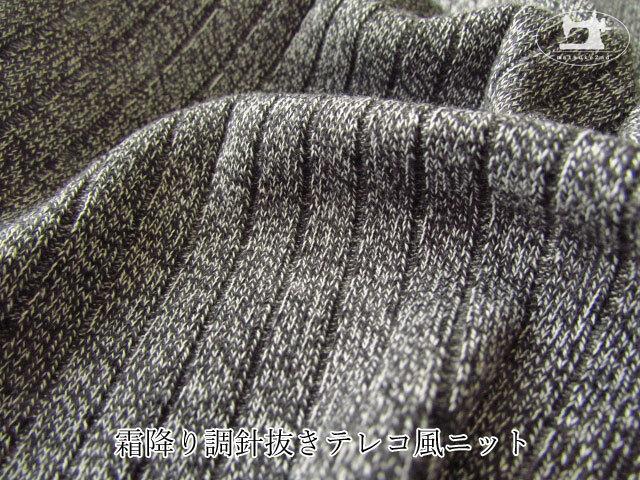 【メーカー放出反】 霜降調針抜きテレコ風ニット ブラック系