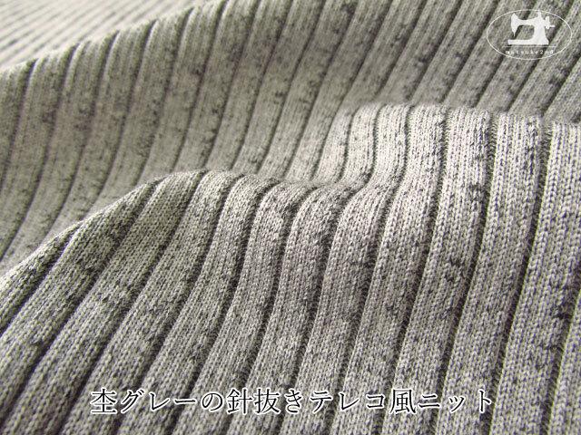 【メーカー放出反】 杢グレーの針抜きテレコ風ニット