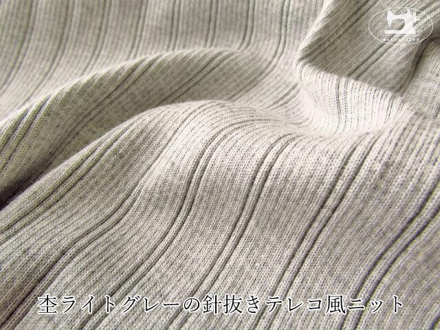 【メーカー放出反】 杢ライトグレーの針抜きテレコ風ニット