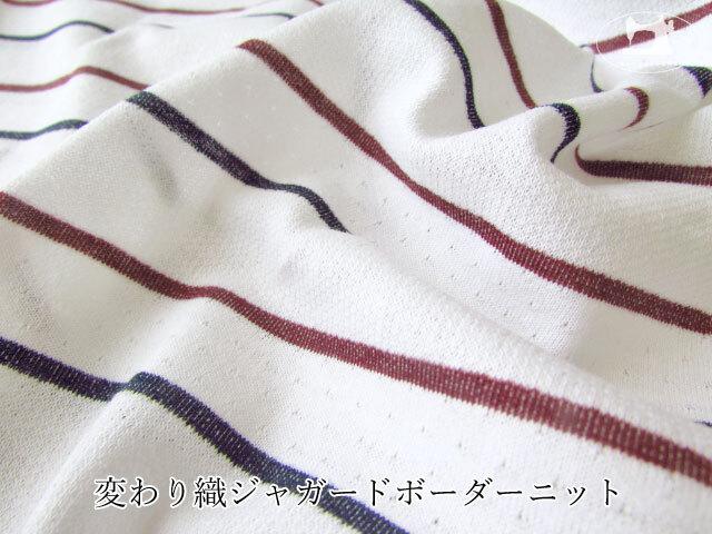 【メーカー放出反】 変わり織ジャガードボーダーニット トリコロール