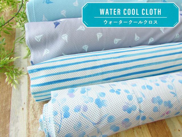 再入荷!ひんやり特殊冷感ニット生地!『 WATER COOL CLOTH 2020*(ウォーター クール クロス2020)』