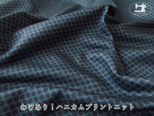 わけあり!【1m単位】ハニカムプリントニット スモーキーブルー×ネイビー【染工場放出反】
