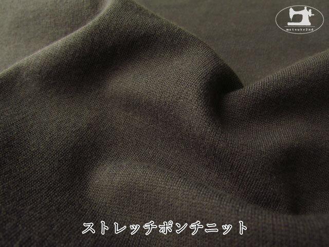 【アパレル使用反】 ストレッチポンチニット ダークカーキブラウン