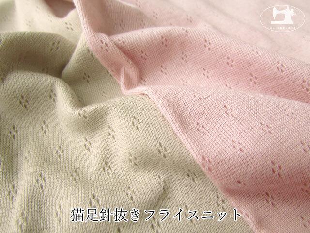 再入荷!【アパレル使用反】 猫足針抜きフライスニット