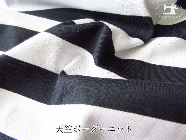 【メーカー放出反】 天竺ボーダーニット ダークチャコール×ホワイト