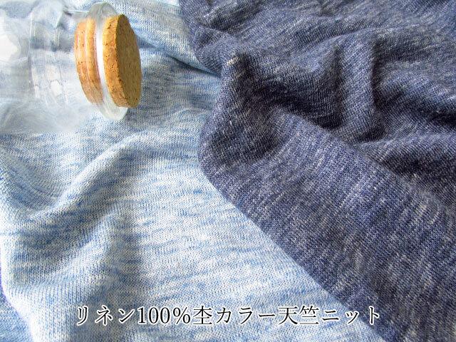 【アパレル使用反】 リネン100%杢カラー天竺ニット