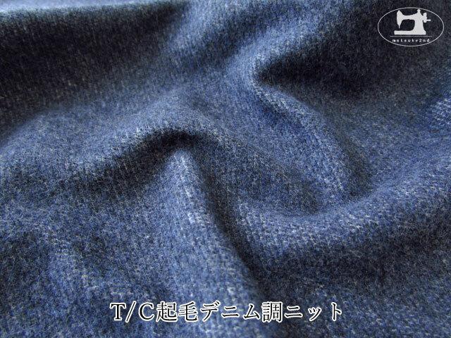 【アパレル使用反】 T/C起毛デニム調ニット ネイビー