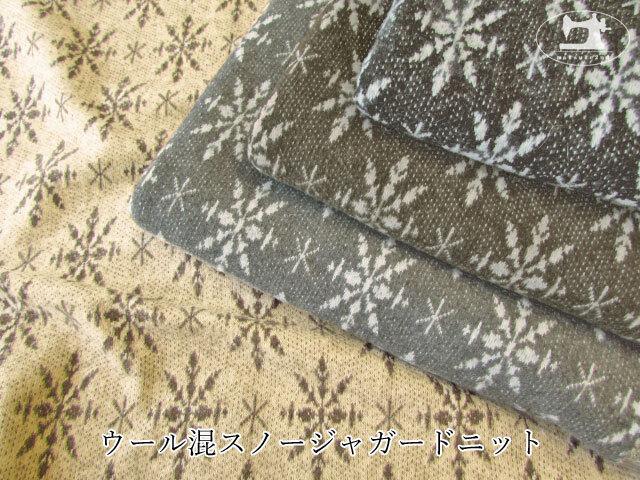 【メーカー放出反】 ウール混スノージャガードニット