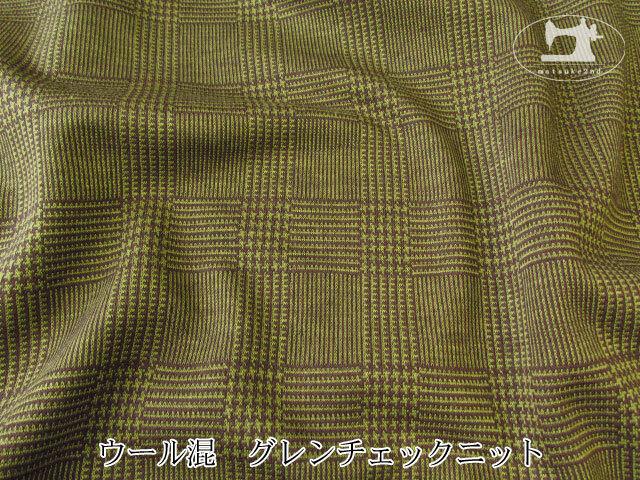 【メーカー放出反】  ウール混 グレンチェックニット グリーン×ダークブラウン