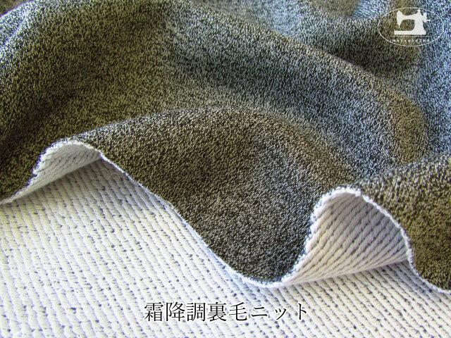 【メーカー放出反】 霜降調裏毛ニット  杢ダークグレー