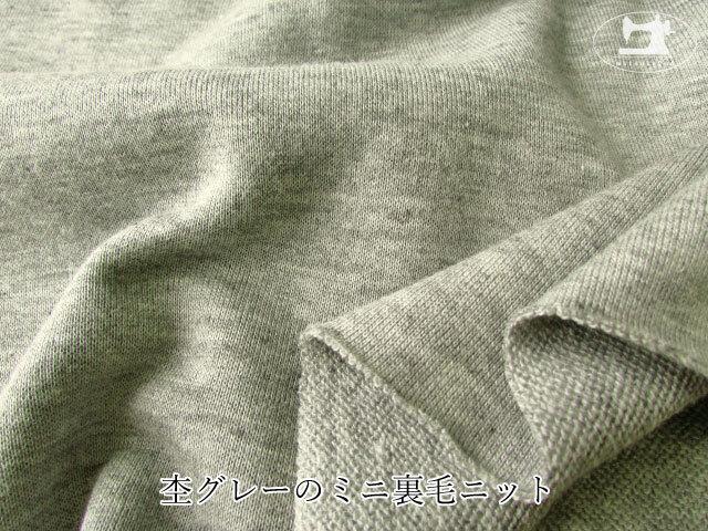 【メーカー放出反】 杢グレーのミニ裏毛ニット