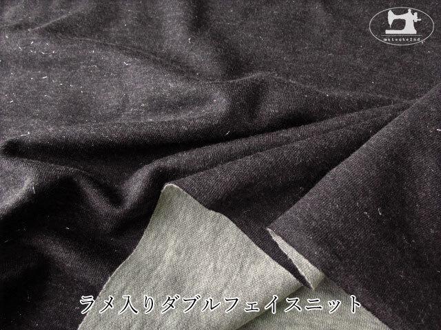 【アパレル使用反】 ラメ入りダブルフェイスニット パープルネイビー×杢グレー