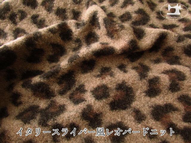 【メーカー放出反】 イタリー スライバー風レオパードニット キャメル