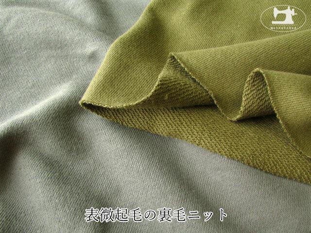 【メーカー放出反】  表微起毛の裏毛ニット