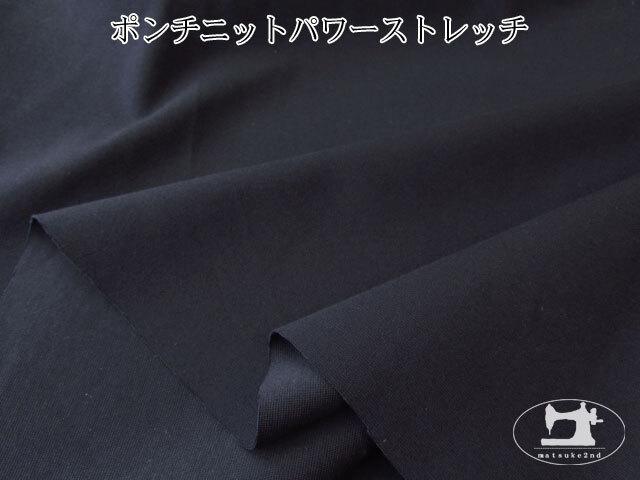 【メーカー放出反】 ポンチニットパワーストレッチ 濃紺