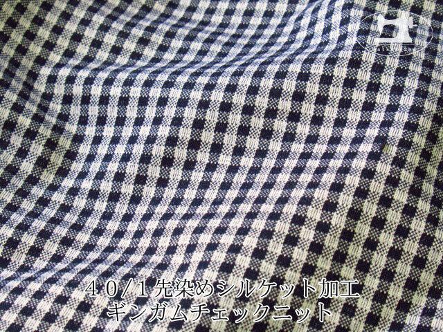 【アパレル使用反】 40/1先染めシルケット加工ギンガムチェックニット ネイビー×オフホワイト