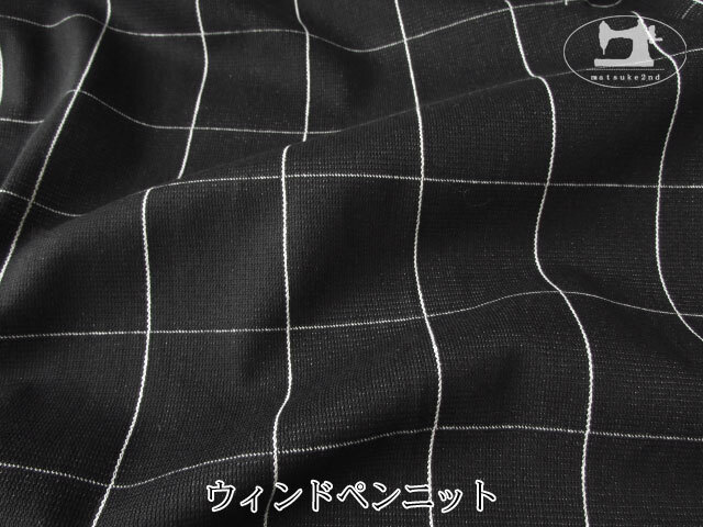 【メーカー放出反】 ウィンドペンニット ブラック×ホワイト