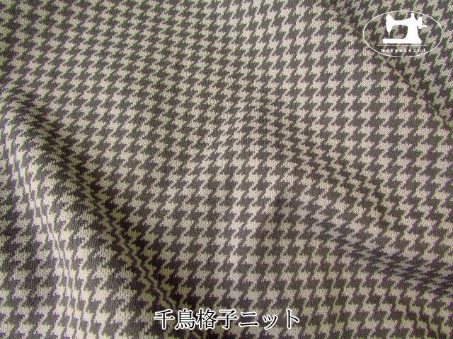 【メーカー放出反】  千鳥格子ニット グレー×オフホワイト