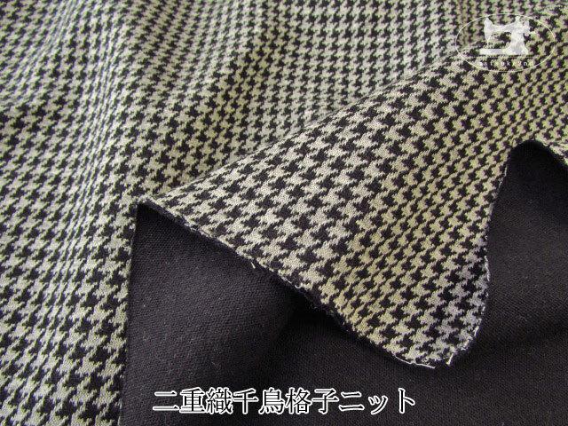 【メーカー放出反】  二重織千鳥格子ニット チャコールグレー×ブラック