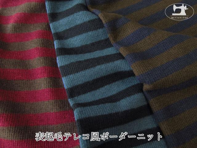 【メーカー放出反】 表起毛テレコ風ボーダーニット
