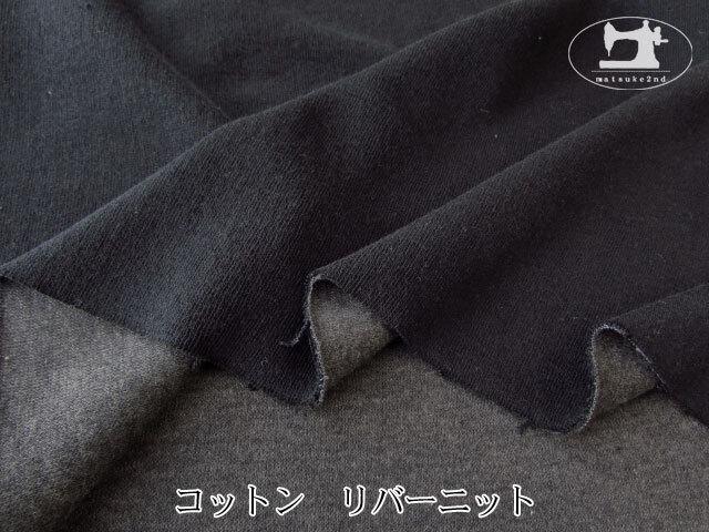 【メーカー放出反】  リバーニット ブラック×杢チャコールグレー