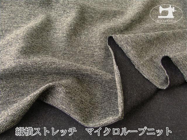【メーカー放出反】 縦横ストレッチ マイクロループニット グレー×ブラック